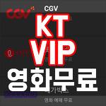 KT 멤버쉽 VIP 초이스로 영화무료로 보는법