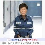 박근혜 징역12년 구형 '제대로 알기' 요약 정리
