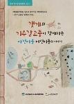 『갯게와 기수갈고둥이 함께하는 마전마을 어린이들의 이야기』 도감 발표회