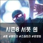 롤 시즌8 쉔 서폿 룬 템트리 [ 여진 ]