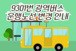 9301번 광역버스 운행노선 변경 안내