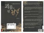 괴물이 된 권력 - 4.19 혁명과 민주주의의 외침 (저자 이남일) 추천 도서