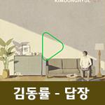 김동률 - 답장 (Kim Dong Ryul - Reply) 가슴을 저미는 음악!
