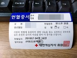 헌혈 프로젝트 44회