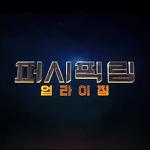 퍼시픽림2 업라이징 ost 노래모음