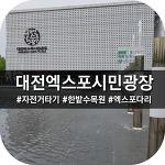 대전 도시한가운데의 숲속 엑스포시민광장과 한밭수목원