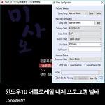 윈도우10 어플로케일 대체프로그램 NTLEA (윈도우10 쯔꾸르)