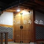 [경기 여주 가볼만한 곳]-용담한옥마을 전통한옥 에어비앤비