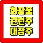 중국 화장품 관련주 및 대장주 총정리!