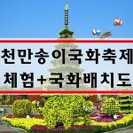 익산천만송이국화축제 2017  입장료, 입장시간, 일정