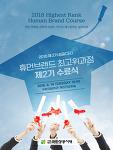 [휴먼브랜드 최고위과정 2기] 중국 청도 졸업연수