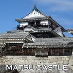마쓰야마 최고의 관광명소 마쓰야마성   대환호의 마쓰야마 날씨