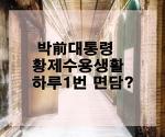 박前 대통령 황제수용생활로 하루1번꼴 면담을 했다는데..