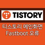 티스토리 블로그 메인화면 Fastboot 애드센스 오류 해결방법