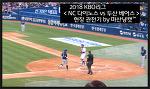 2018.04.07 [NC 다이노스 vs 두산 베어스] 경기 관전기 by 마산냥캣™