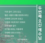 하나님의교회 구원의 진리, 새언약을 선포하신 재림그리스도 안상홍님