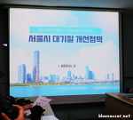 미세먼지 정책, 서울시 미디어데이 현장 후기