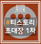 이벤트종료] 티스토리 초대장을 나눔합니다!! (1차)