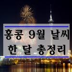 홍콩 9월 날씨 여행 옷차림, 준비물 : 한 달 총정리!