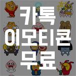 카카오톡 이모티콘 무료로 받는법 :: 평창 동계올림픽 응원 이벤트