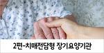 치매전담형 장기요양기관 치매 국가책임제 - 장기요양보험이 함께 합니다 - 2편