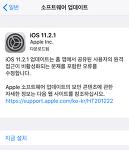 iOS 11.2.1 정식 버전 업데이트 방법 및 내용 정리