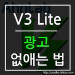 v3 lite 광고 없애기(V3 광고 제거, 삭제) 방법