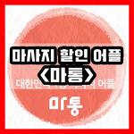 타이 마사지 어플: 할인된 가격에 예약할 수 있는 마통!