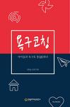 욕구 코칭 워크샵 개최(2018/08/15)