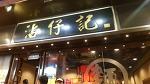 홍콩 추천식당: 센트럴 완탄면 전문점 침자이키 Tsim Chai Kee