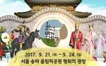 9월 서울축제로 한성백제문화제와 강남 페스티벌, 구로G페스티벌이 열린다