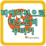FastBoot 티에디션으로 티스토리 꾸미기