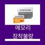 Micro SD, SD카드 장착 불량 해결방법 알아보기