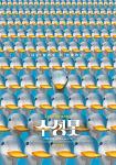 [04.19] 수성못 | 유지영