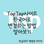 TapTap사이트 한국어로 변경하는 방법 알아보기