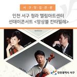 인천 서구 청라 엘림아트센터 선데이콘서트 <앙상블 칸타빌레>