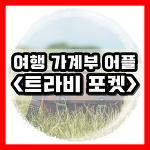해외여행 필수 앱: 가계부 어플 트라비 포켓