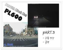 [차량용 블랙박스] PROVIA PL600 리뷰 Part.3 - 주행영상
