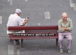 임종을 얼마남겨두지 않은 노인들이 말하는, 죽기전에 후회하는 10가지