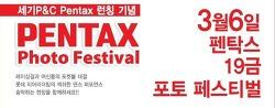 세기 P&C 펜탁스 포토 페스티벌( Pentax Photo Festival) 참관기 ^^