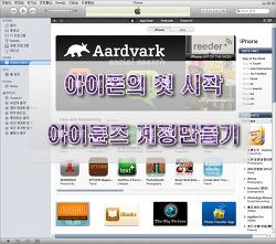 아이튠즈 계정만들기 - 아이폰4의 첫 시작