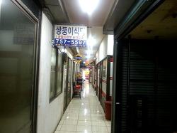 1박2일과 만화 식객의 무대가 된 곳 - 감초식당