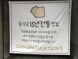 [음식]toast & fruit