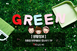 [생활정보] 친환경 천연재료로 청소하기 TIP