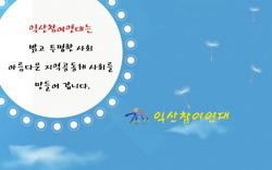 (보도자료) 전라북도의회의 재량사업비 폐지결정을 환영하며...