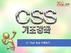 CSS 기초강좌 17 ( Float 의 이해 )
