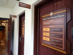 엄마&아들의 캐비 데이트 일등공신, 'Help&Care Shower Room'!