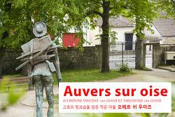 고흐의 뒷모습을 담은 작은 마을, 오베르 쉬 우아즈(Auvres-sur-oise)