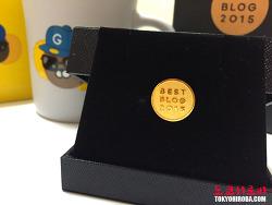 티스토리 우수블로그 2015 기념품(선물) 도착