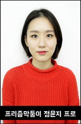 <사원인터뷰 두번째 이야기> 정윤지 프로